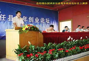 總經理孫國斌在任縣青年創業論壇會演講