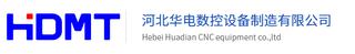 河北华电数控设备制造有限公司-logo.png