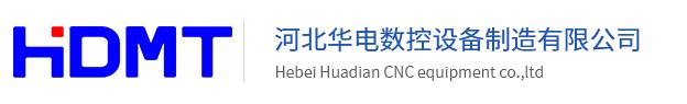 河北华电数控设备制造?#37026;?#20844;司-logo
