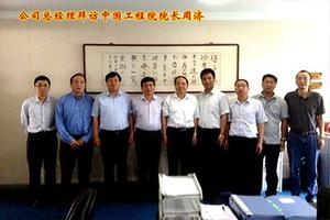 公司总经理拜访中国工程院院长周济