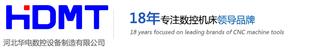 河北华电数控制造?#37026;?#20844;司-logo.png