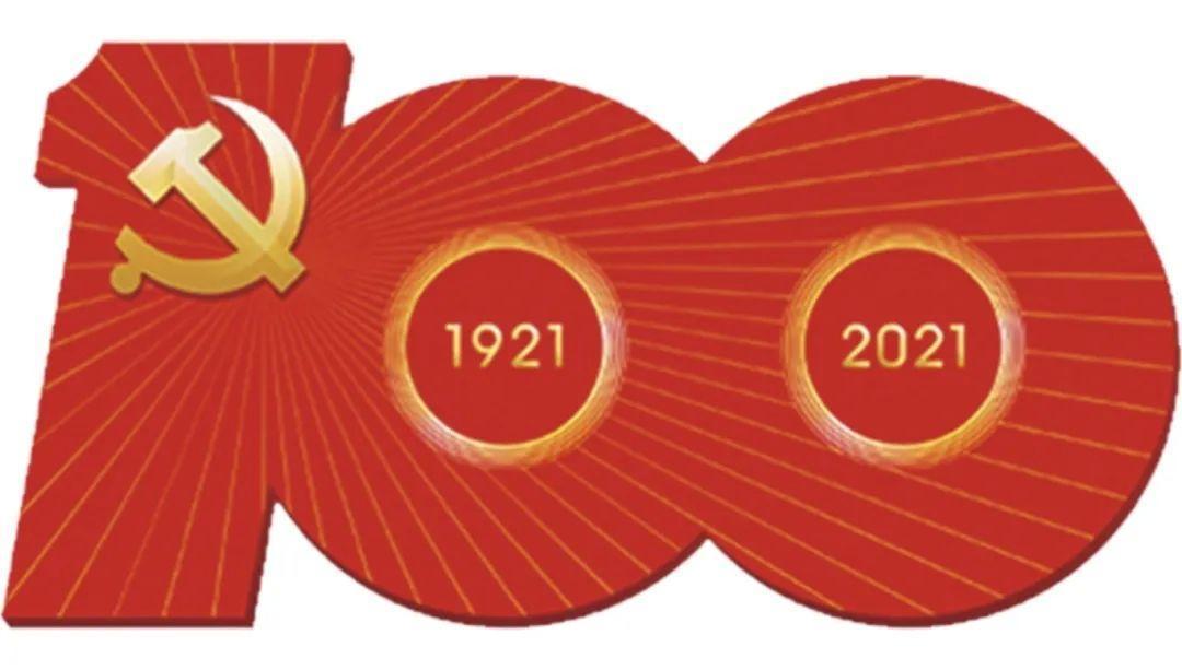 庆祝中国共产党成立100周年!